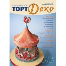 Журнал Торт Деко декабрь 2016